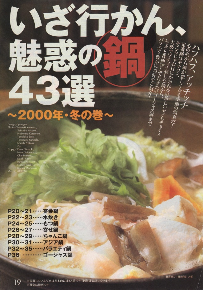 Japanese hot pot issue