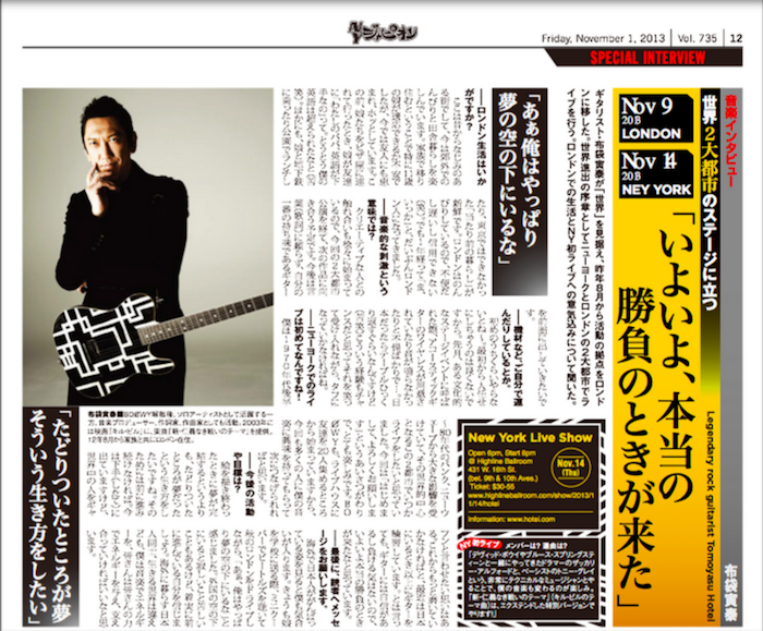 Feature interview with a Japanese celebrity, Tomoyasu Hotei.