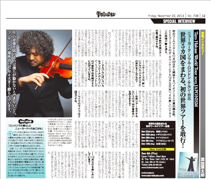 Feature interview with a Japanese celebrity, Taro Hakase.(葉加瀬太郎インタビュー記事)