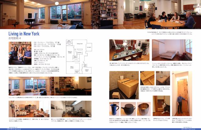 Loft apartment in Chelsea.